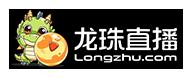 longzhu.png