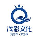 qianyingwenhua.png